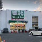 業務スーパー西舞子店まで769m 徒歩10分(周辺)