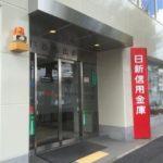 日新信用金庫舞子支店まで530m 徒歩7分(周辺)