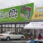めぐみの郷大久保店まで716m(周辺)