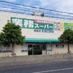 めぐみの郷朝霧店まで380m 徒歩5分(周辺)