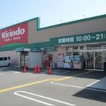 キリン堂明石森田店まで871m 徒歩11分(周辺)