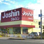 ジョーシン加古川店まで974m(周辺)