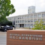 国立明石工業高等専門学校まで867m 徒歩11分(周辺)