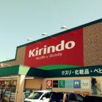 キリン堂明石林崎店まで423m 徒歩6分(周辺)
