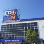 エディオン新加古川店まで915m(周辺)