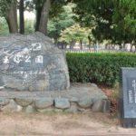 王塚公園まで578m 徒歩8分(周辺)
