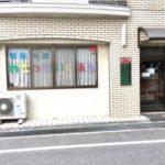 和坂こども園駅前分園まで123m 徒歩2分(周辺)