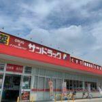 サンドラッグ加古川安田店まで1234m(周辺)