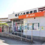 明石八木郵便局まで819m 徒歩11分(周辺)