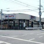 マルアイ王塚台店まで938m(周辺)