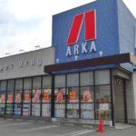 アルカドラッグ東加古川店まで1245m(周辺)