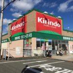 キリン堂朝霧店まで335m 徒歩5分(周辺)